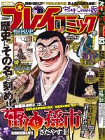 「プレイコミック2010vol03」表紙/秋田書店