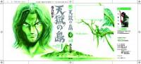 「天獄の島01」落合 裕介/日本文芸社