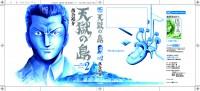 「天獄の島02」落合 裕介/日本文芸社