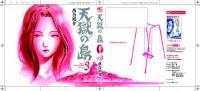 「天獄の島03」落合 裕介/日本文芸社
