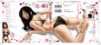 「甘い鞭01」大石圭(原作)艶々(漫画)/日本文芸社
