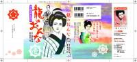 「龍のおんな01」黒沢哲哉(原作)和気一作(漫画)/日本文芸社