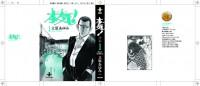 「本気!01」文庫版/立原あゆみ/秋田書店