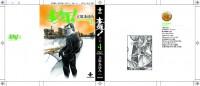 「本気!04」文庫版/立原あゆみ/秋田書店