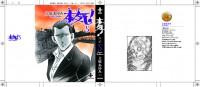 「本気!05」文庫版/立原あゆみ/秋田書店