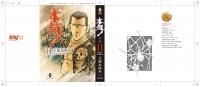 「本気!11」文庫版/立原あゆみ/秋田書店