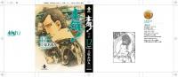 「本気!12」文庫版/立原あゆみ/秋田書店