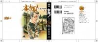 「本気!20」文庫版/立原あゆみ/秋田書店