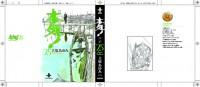 「本気!25」文庫版/立原あゆみ/秋田書店