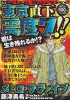 「ATCW メトロ・サヴァイブ」藤澤 勇希/秋田書店