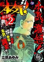 「ATCW 本気! 抗争編2」立原あゆみ/秋田書店