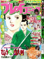 「プレイコミック2007vol10」表紙/秋田書店
