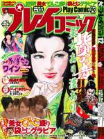 「プレイコミック2007vol12」表紙/秋田書店