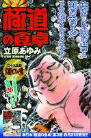 「プレイコミック2007vol15 極道の食卓」扉/秋田書店