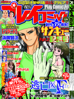 「プレイコミック2007vol16」表紙/秋田書店