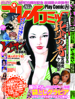 「プレイコミック2007vol17」表紙/秋田書店
