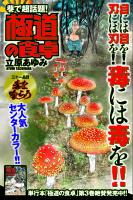 「プレイコミック2007vol18 極道の食卓」扉/秋田書店