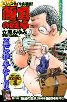 「プレイコミック2008vol04 極道の食卓」扉/秋田書店