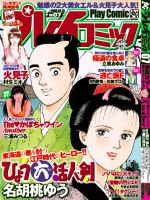 「プレイコミック2008vol07」表紙/秋田書店