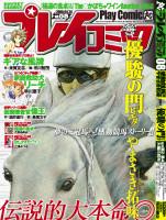 「プレイコミック2008vol08」表紙/秋田書店