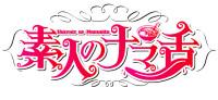 「プレイコミック2008vol09 素人のナマ舌」ロゴ/秋田書店