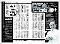 「プレイコミック2008vol10 鈴木宗男の日本のコトは俺に聞け」コラムページ/秋田書店