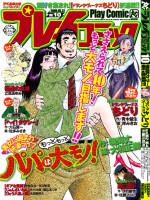 「プレイコミック2008vol10」表紙/秋田書店