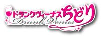 「プレイコミック2008vol10 ドランクヴィーナスちどり」ロゴ/秋田書店