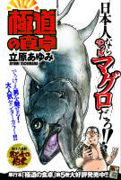 「プレイコミック2008vol10 極道の食卓」扉/秋田書店