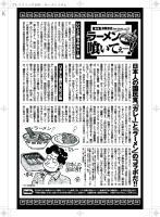 「プレイコミック2008vol10 ラーメン喰いてぇ」コラムページ/秋田書店