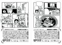 「プレイコミック2008vol10 素人のナマ舌」コラム/秋田書店