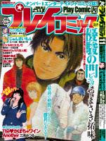 「プレイコミック2008vol11」表紙/秋田書店