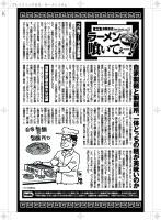 「プレイコミック2008vol11 ラーメン喰いてぇ」コラムページ/秋田書店