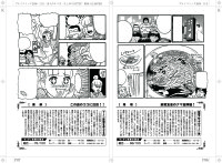 「プレイコミック2008vol11 素人のナマ舌」コラム/秋田書店