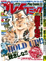 「プレイコミック2008vol12」表紙/秋田書店