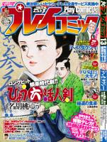 「プレイコミック2008vol13」表紙/秋田書店
