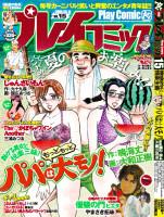 「プレイコミック2008vol15」表紙/秋田書店