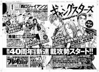 「プレイコミック2008vol16」次号予告/秋田書店