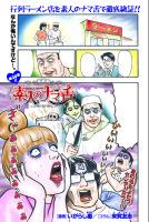 「プレイコミック2008vol16 素人のナマ舌」扉/秋田書店