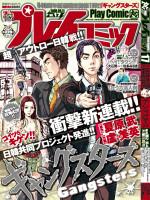 「プレイコミック2008vol17」表紙/秋田書店
