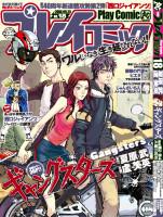 「プレイコミック2008vol18」表紙/秋田書店