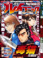 「プレイコミック2008vol19」表紙/秋田書店