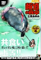 「プレイコミック2008vol19 極道の食卓」扉/秋田書店