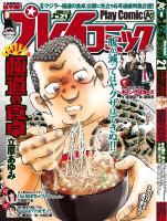 「プレイコミック2008vol21」表紙/秋田書店