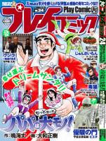「プレイコミック2008vol24」表紙/秋田書店