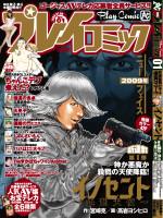 「プレイコミック2009vol01」表紙/秋田書店