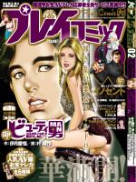「プレイコミック2009vol02」表紙/秋田書店