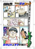 「プレイコミック2009vol02 ちゃんこデブ煮えた」扉/秋田書店