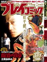 「プレイコミック2009vol03」表紙/秋田書店