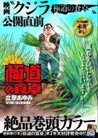 プレイコミック2009vol03 極道の食卓」扉/秋田書店